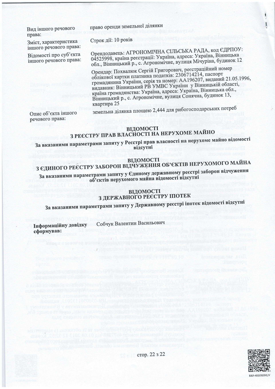 Вытяг права собственности 04